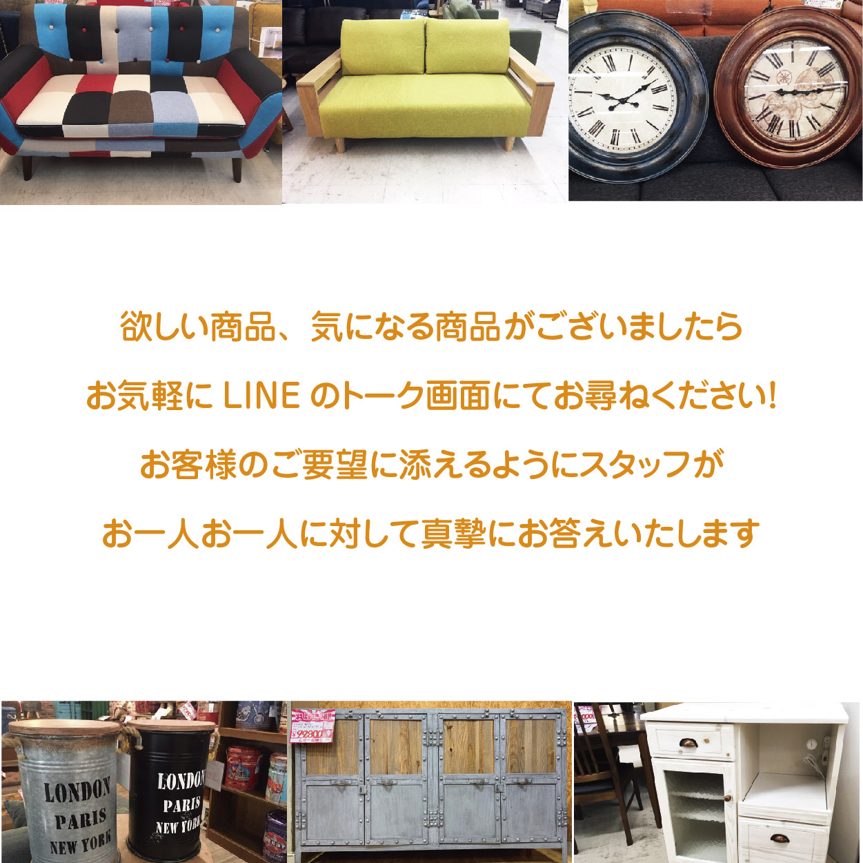 家具の宝島LINEバナー2