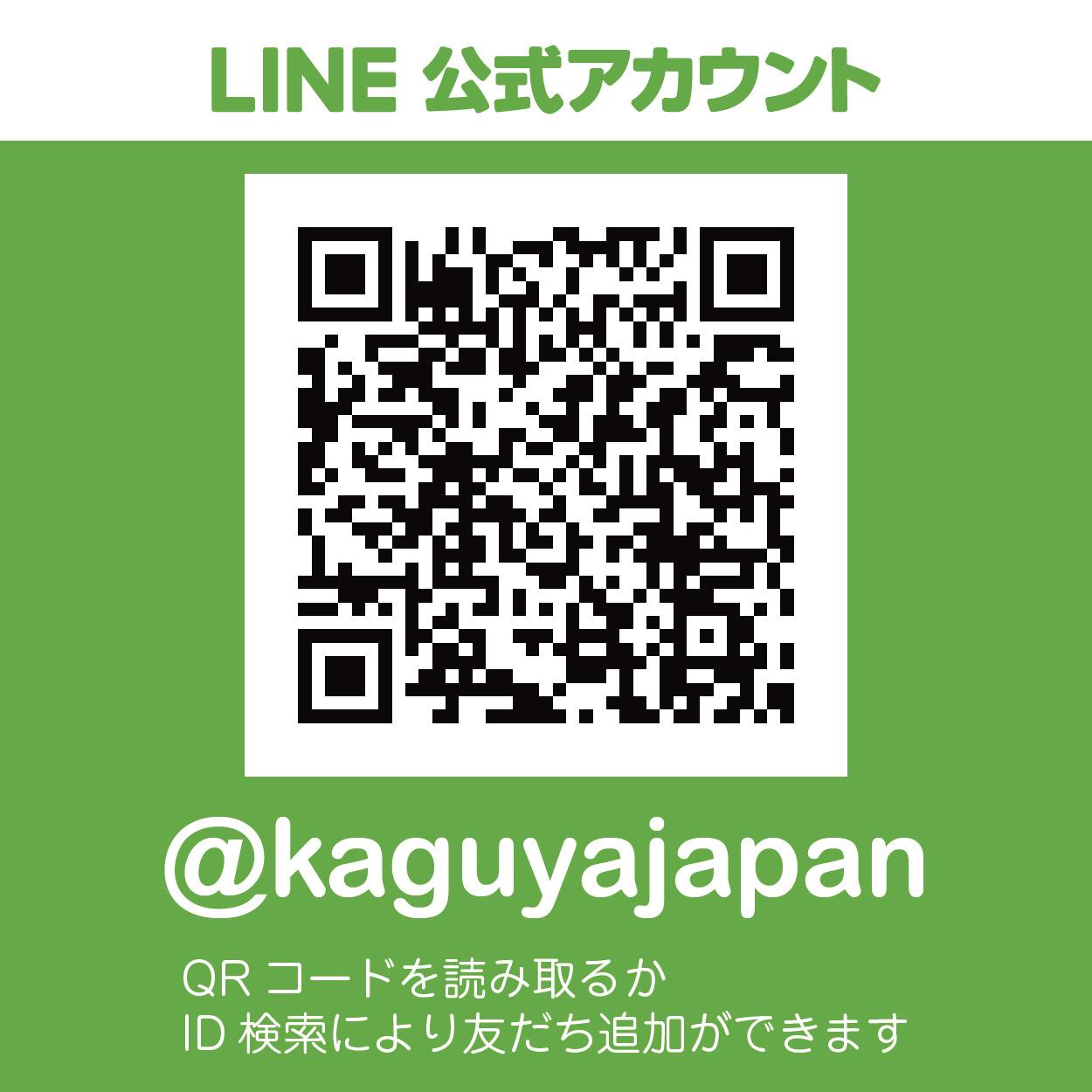 家具の宝島LINEバナー